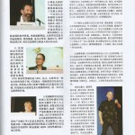 China Wushu Magazine